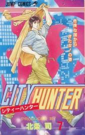 City Hunter (en japonais) -7- Tome 7