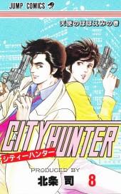 City Hunter (en japonais) -8- Tome 8