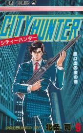City Hunter (en japonais) -9- Tome 9