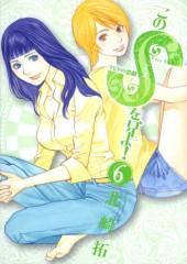 Ecce S -6- Volume 6