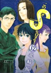 Ecce S -12- Volume 12
