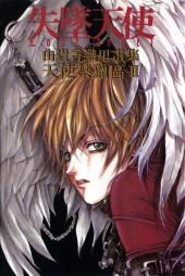 Angel Sanctuary Artbooks -2a- Lost Angel