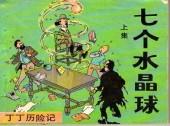 Tintin (en chinois) -131Pir- Les 7 Boules de cristal (première partie)