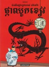 Tintin (en langues étrangères) -5Khmer- Le Lotus bleu
