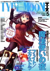 Type-Moon -5- Vol. 5