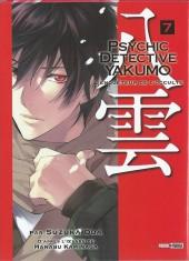 Psychic Detective Yakumo -7- Tome 7