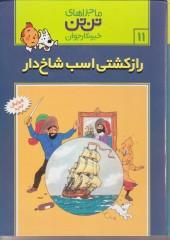 Tintin (en langues étrangères) -11Farsi Pir- Le Secret de la Licorne