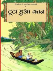 Tintin (en langues étrangères) -6Hindi- Tuta Hua Kaan