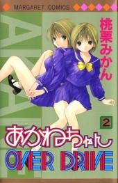 Akane-chan overdrive  -2- Volume 2