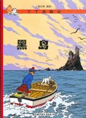 Tintin (en chinois) -7- Hei dao