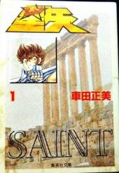Saint Seiya (en japonais) -1- Tome 1