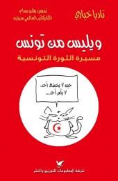 Willis from Tunis -1Arabe- Willis from Tunis (Chroniques de la révolution)