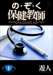 Peeping health teacher