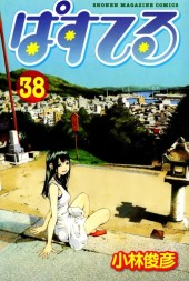 Pastel -38- Volume 38