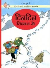 Tintin (en langues étrangères) -20Hindi- Tintin au Tibet