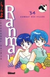 Ranma 1/2 -34- Combat de filles