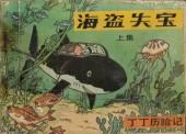 Tintin (en chinois) -121PIR- Le trésor de Rackham le Rouge