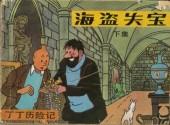 Tintin (en chinois) -122PIR- Le trésor de Rackham le Rouge