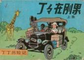 Tintin (en chinois) -21PIR- Tintin au Congo (première partie)