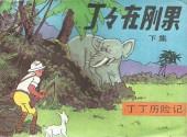 Tintin (en chinois) -22PIR- Tintin au Congo (deuxième partie)