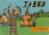 Tintin (en chinois) -31PIR- Tintin en Amérique (première partie)