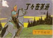 Tintin (en chinois) -32PIR- Tintin en Amérique (deuxième partie)