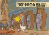 Tintin (en chinois) -41PIR- Les Cigares du pharaon (première partie)