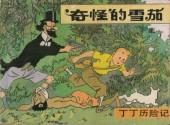 Tintin (en chinois) -42PIR- Les Cigares du pharaon (deuxième partie)