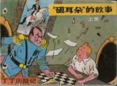 Tintin (en chinois) -61PIR- L'Oreille cassée (première partie)