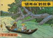 Tintin (en chinois) -62PIR- L'Oreille cassée (deuxième partie)