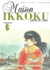 Maison Ikkoku (Juliette je t'aime) -5- Tome 5