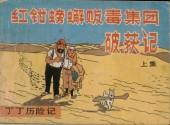 Tintin (en chinois) -91PIR- Le Crabe aux pinces d'or (Première partie)