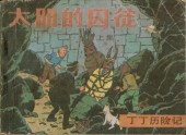 Tintin (en chinois) -141PIR- Le Temple du Soleil (Première partie)