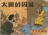 Tintin (en chinois) -142PIR- Le Temple du Soleil (Deuxième partie)