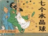 Tintin (en chinois) -132PIR- Les 7 Boules de cristal (Deuxième partie)