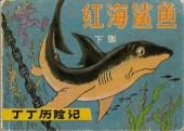 Tintin (en chinois) -191PIRa- Coke en stock (Première partie)