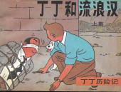 Tintin (en chinois) -231PIR- Tintin et les Picaros (Première partie)