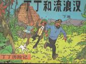Tintin (en chinois) -232PIR- Tintin et les Picaros (Deuxième partie)