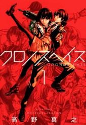 Cronos Haze (2014) -1- Volume 1
