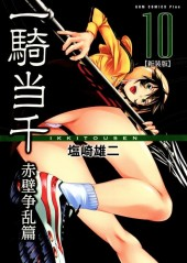 Ikkitousen - Recoverted edition -10- Volume 10