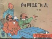 Tintin (en chinois) -162PIR- Objectif Lune (Deuxième partie)