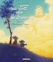 Le vent dans les Sables -1a2007- L'invitation au voyage