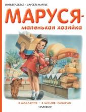Martine (en russe) -1- Маруся - маленькая хозяйка