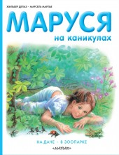 Martine (en russe) -2- Маруся на каникулах