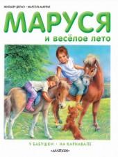 Martine (en russe) -3- Маруся и весёлое лето