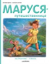 Martine (en russe) -5- Маруся-путешественница