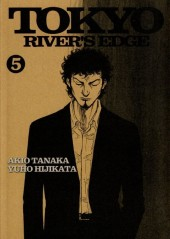 Tokyo River's Edge -5- Volume 5