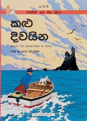 Tintin (en langues étrangères) -7Sri-Lanka- The black island