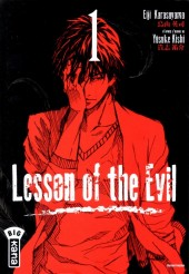 Lesson of the Evil -1- Volume 1