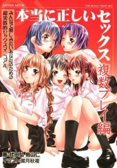 Really right sex (The) - Fukusu Purei Hen